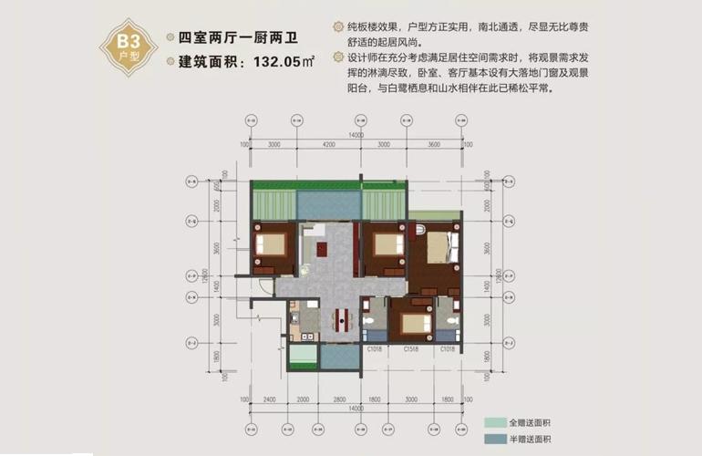 水墨轩香 B3户型4室2厅2卫 建面132.05㎡