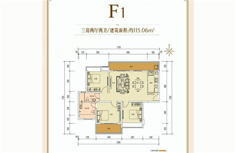 鲁能三亚湾 高三西区F1户型 三房两厅两卫 建面约115.06㎡