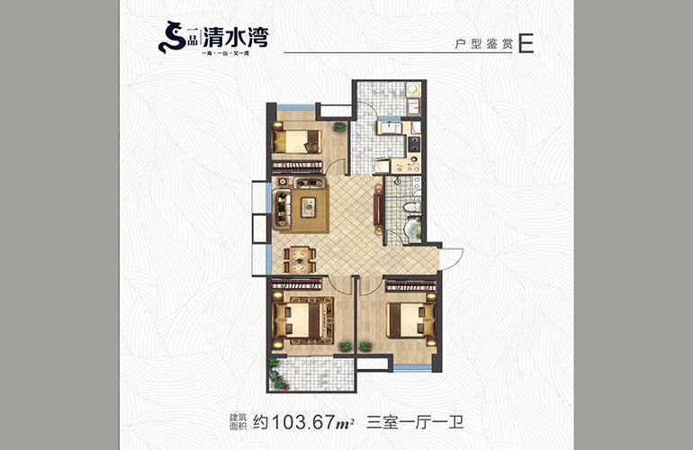 一品清水湾 E户型 三室一厅 建面约103.67㎡