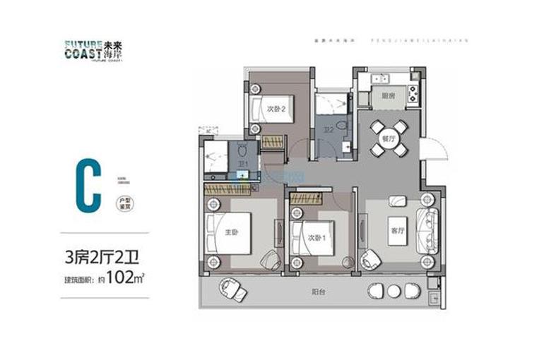 嘉鹏未来海岸 C户型3室2厅2卫 建面102㎡