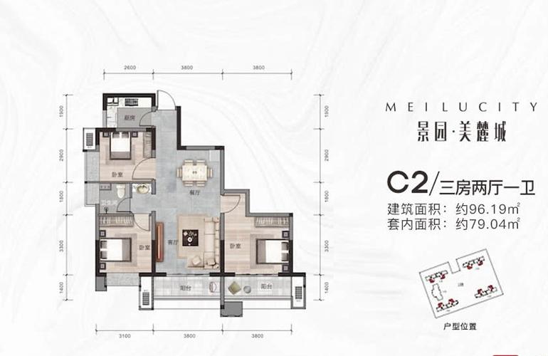 景园美麓城 C2户型 3室2厅1卫 建面96㎡