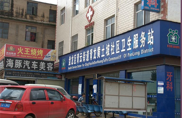 碧桂园北城映象 卫生站