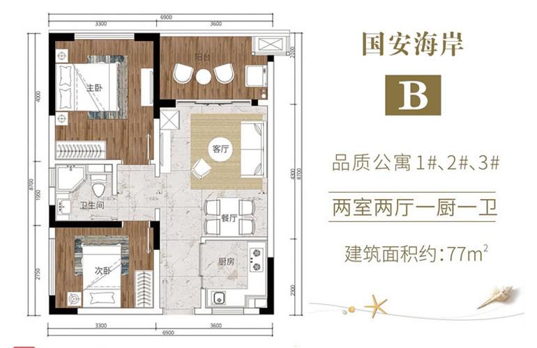 中信国安海岸 公寓 2室2厅1卫1厨 建面77㎡