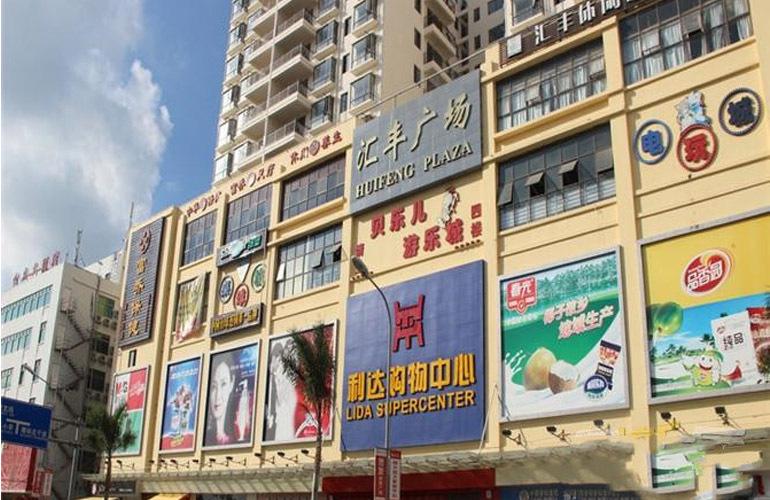 汇丰广场实景图
