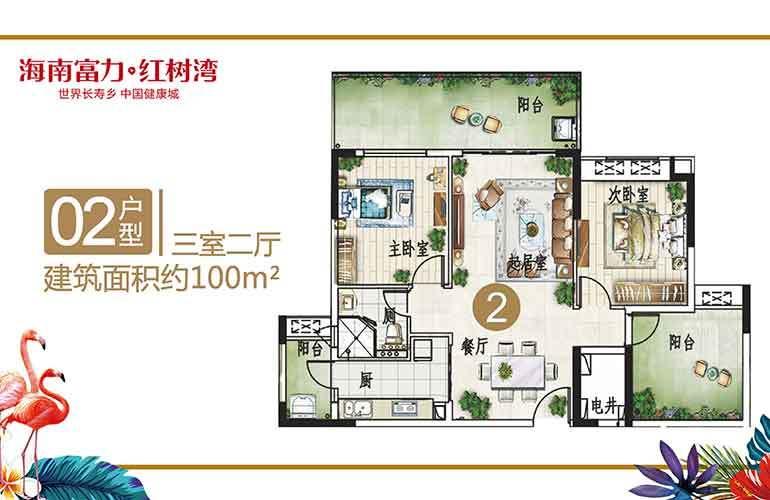 富力红树湾 02户型 3室2厅1卫 建面100㎡