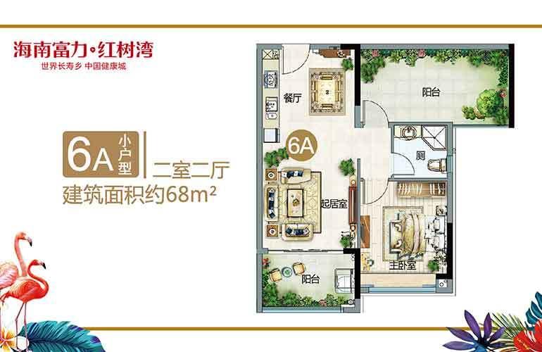 富力红树湾 6A小户型 2室2厅1卫 建面68㎡