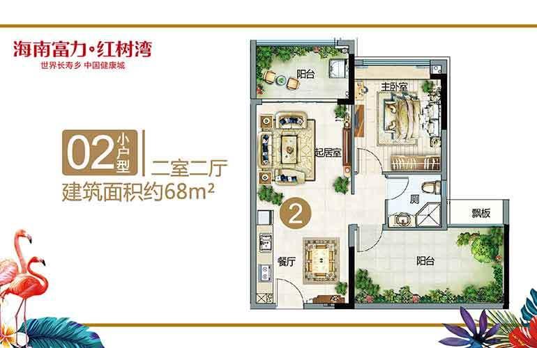 富力红树湾 02小户型 2室2厅1卫 建面68㎡