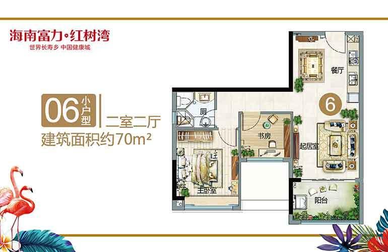富力红树湾 06小户型 2室2厅1卫 建面70㎡