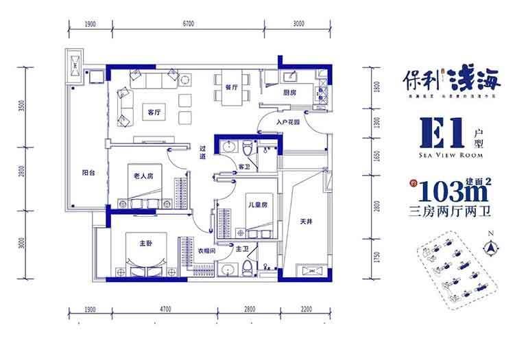 保利浅海 E1户型 3室2厅2卫 建面103㎡