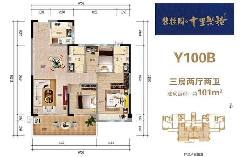 碧桂园十里繁花 Y100B户型 3室2厅2卫 建面101㎡