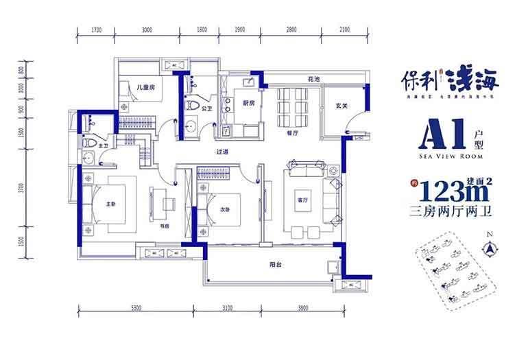 保利浅海 A1户型 3室2厅2卫 建面123㎡