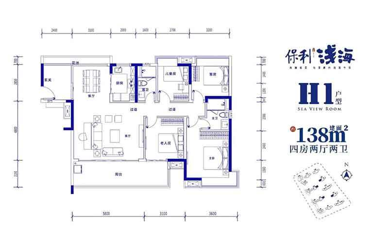 保利浅海 H1户型 4室2厅2卫 建面138㎡