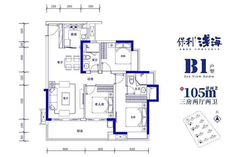 保利浅海 B1户型 3室2厅2卫建面105㎡