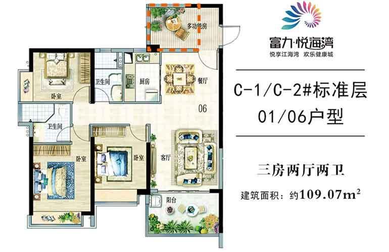 富力悦海湾 C1/2#1/6户型 3房2厅2卫1厨 建面109㎡