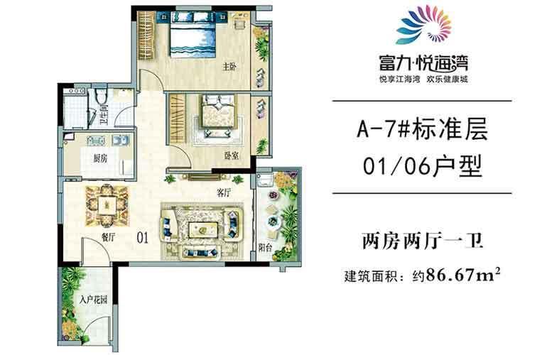 富力悦海湾 A-7#01/06户型 2房2厅1卫1厨 建面86㎡