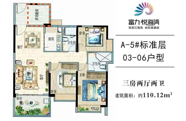 富力悦海湾 A5# 03-06户型 3室2厅2卫 建面110㎡