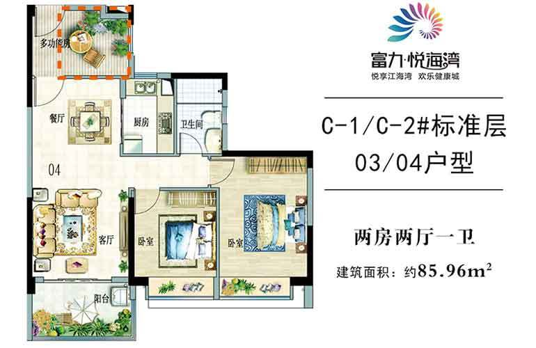 富力悦海湾 C1/2#3/4户型 2房2厅1卫1厨 建面86㎡
