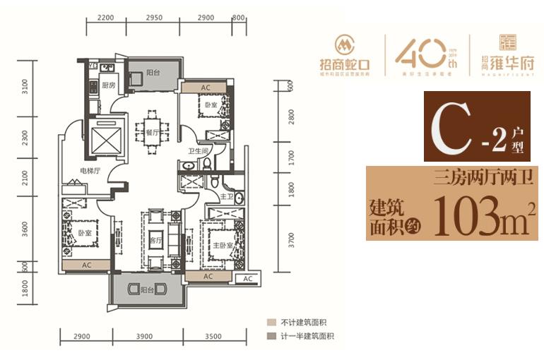 招商雍华府 C-2户型 3房2厅2卫 建面103㎡