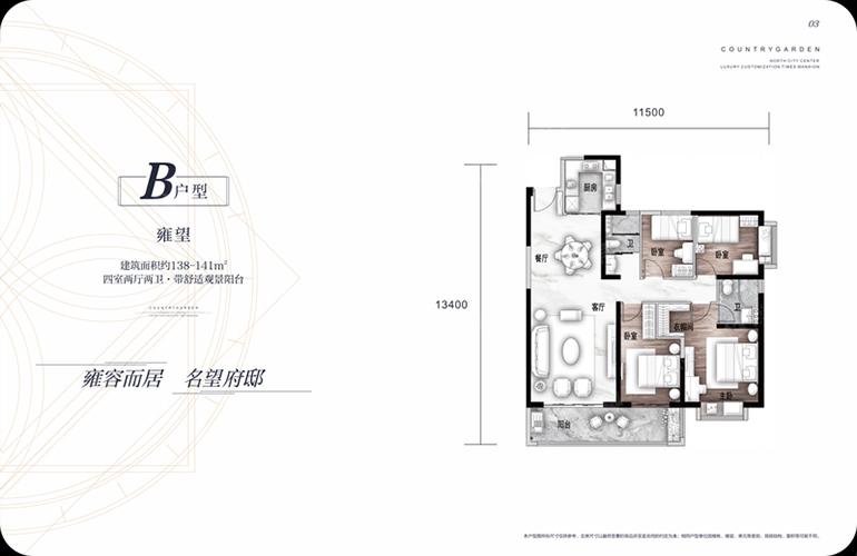 碧桂园北城映象 B户型雍望 4室2厅2卫 建面138.0㎡