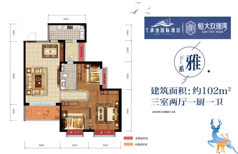 恒大玖珑湾 雅系户型 3室2厅1卫 建面102㎡