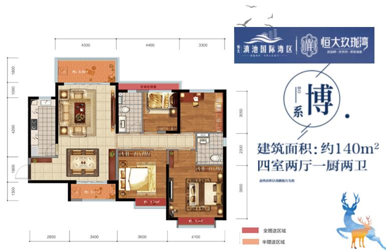 恒大玖珑湾 博系户型 4室2厅2卫  建面140㎡