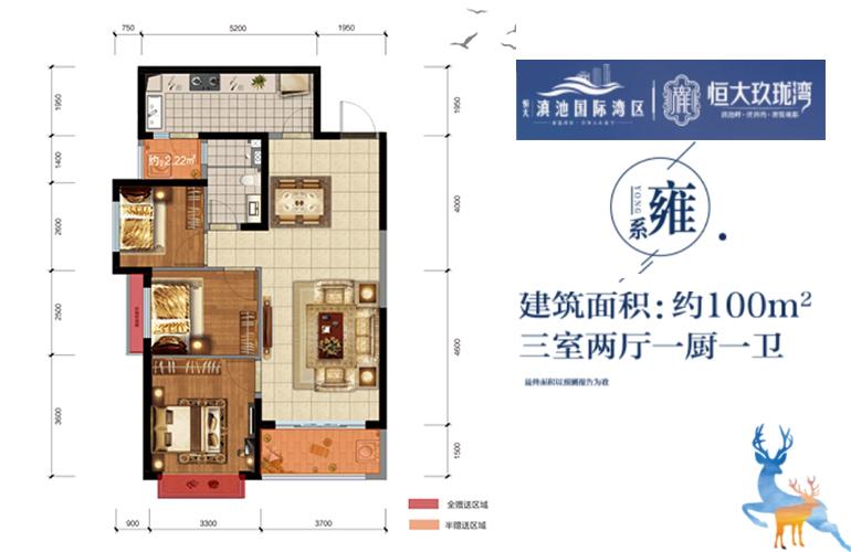 恒大玖珑湾 雍系户型 3室2厅1卫 建面100㎡