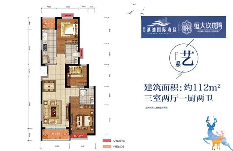 恒大玖珑湾 艺系户型 3室2厅2卫 建面112㎡