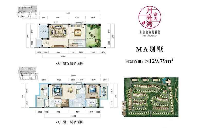 富力月亮湾 MA别墅 2房2厅2卫 建面129.79㎡