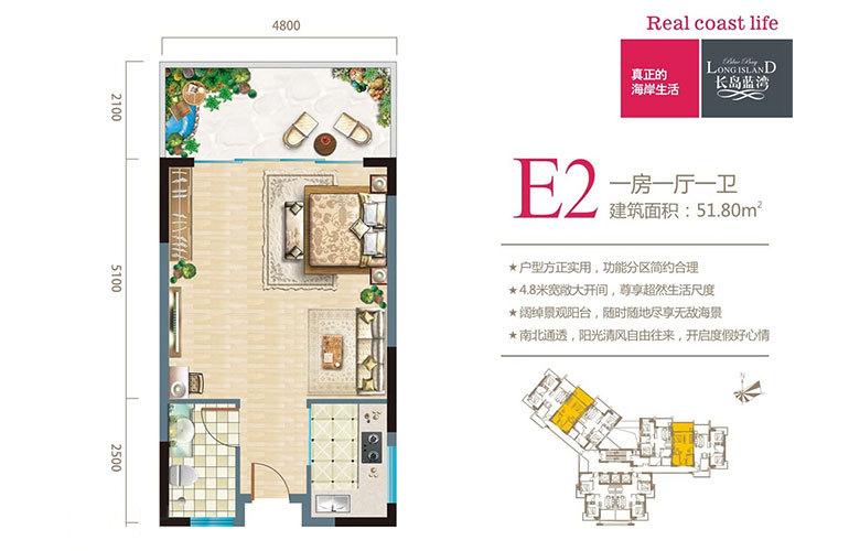 长岛蓝湾 二期E2户型 1室1厅1卫 建面51.8㎡