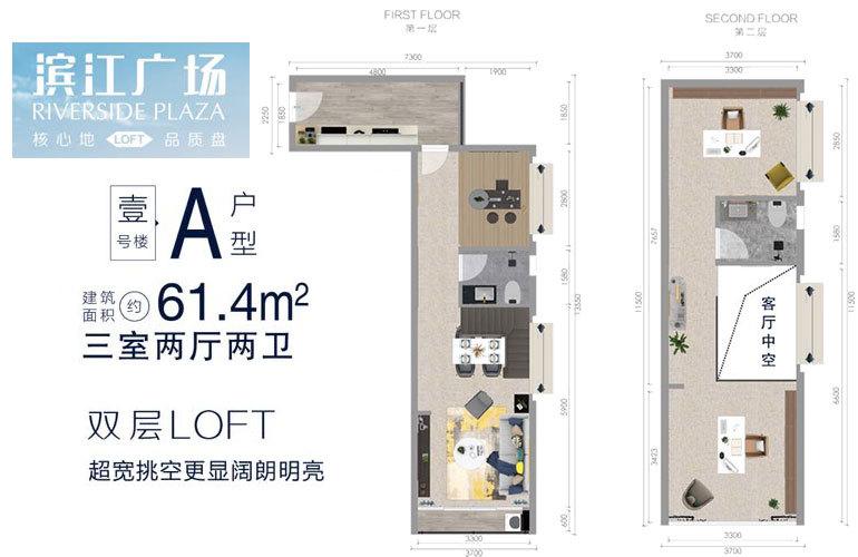 滨江商业广场 1#A户型 3室2厅2卫 建面61.4㎡