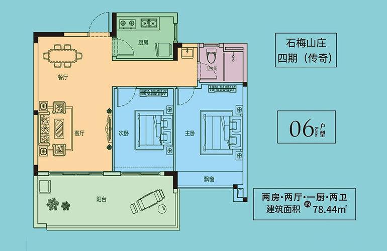 石梅山庄 传奇06户型 2房2厅2卫 建面78.44㎡