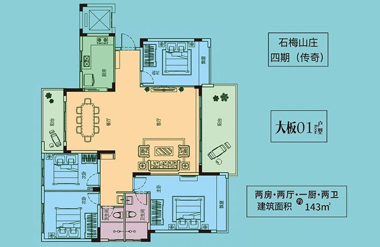 石梅山庄 传奇大板01户型 2房2厅1卫 建面143㎡
