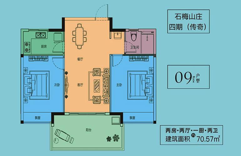 石梅山庄 传奇09户型 2房2厅2卫 建面70.57㎡