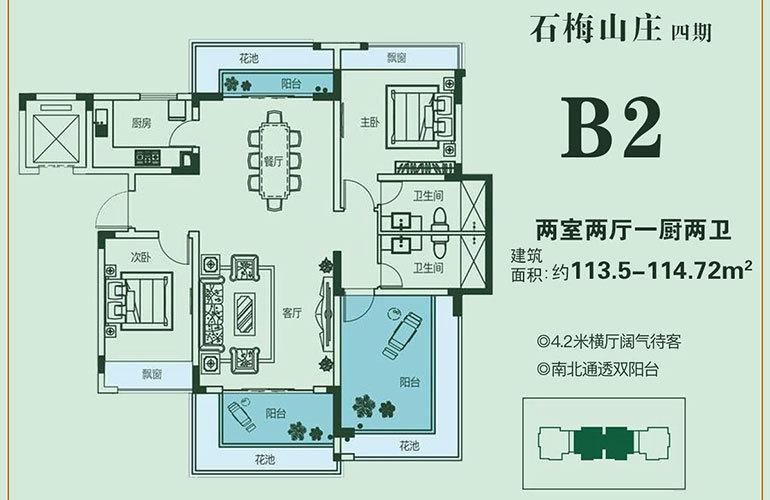 石梅山庄 B2户型 2室2厅2卫1厨 建面113.50-114.72㎡