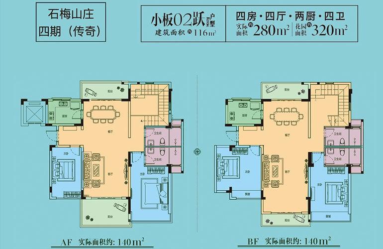 石梅山庄 传奇小板02户型 4房4厅4卫 建面116㎡