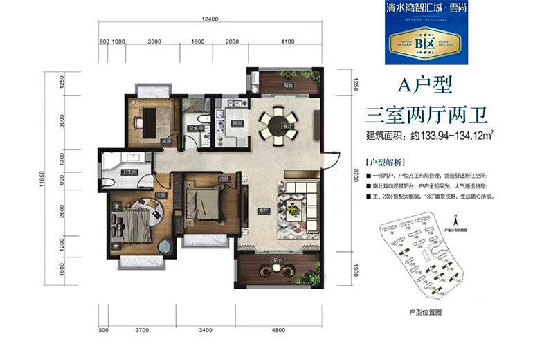 智汇城 云尚B区A户型 3室2厅2卫 建面133.94㎡