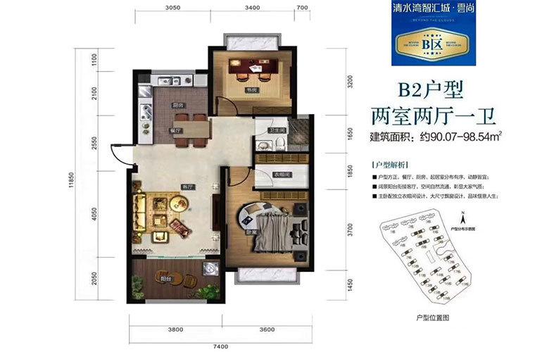 智汇城 云尚B区B2户型 2室2厅1卫 建面90.07㎡