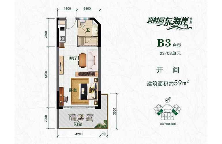 碧桂园东海岸 B3户型 1室1厅1卫 建面59㎡