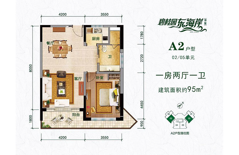 碧桂园东海岸 A2户型 1室2厅1卫 建面95㎡