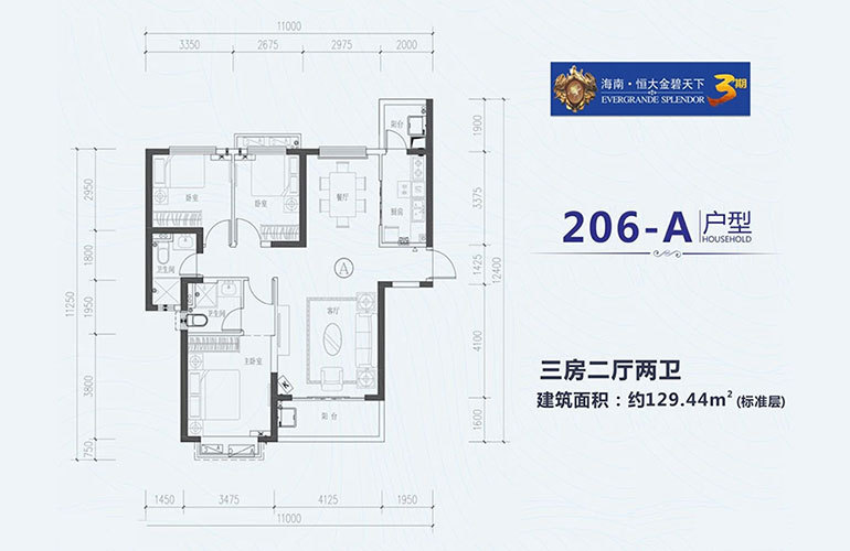 206-A户型 3室2厅1卫 建面129.44㎡