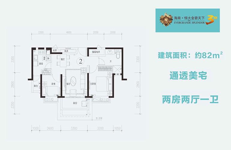 通透美宅 2室2厅1卫 建面82㎡