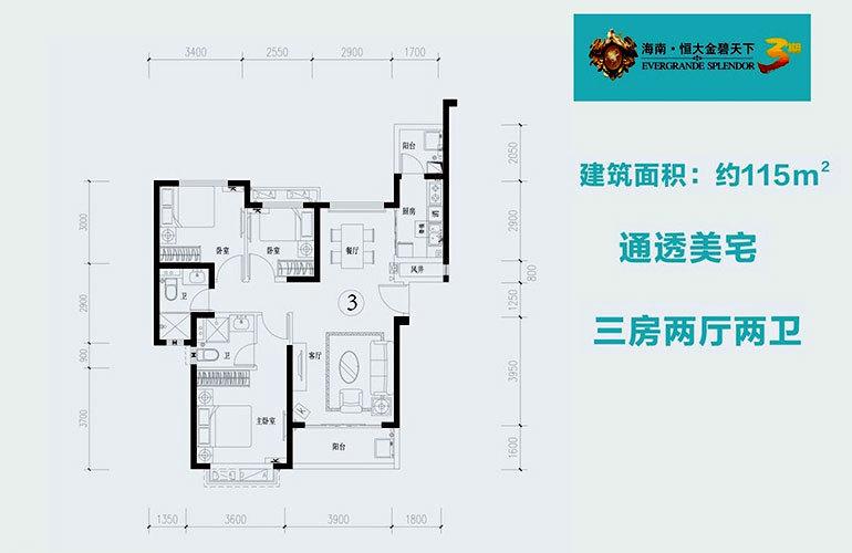 通透美宅 3室2厅2卫 建面115㎡