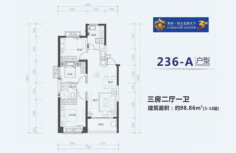236-A户型 3室2厅1卫 建面98.86㎡