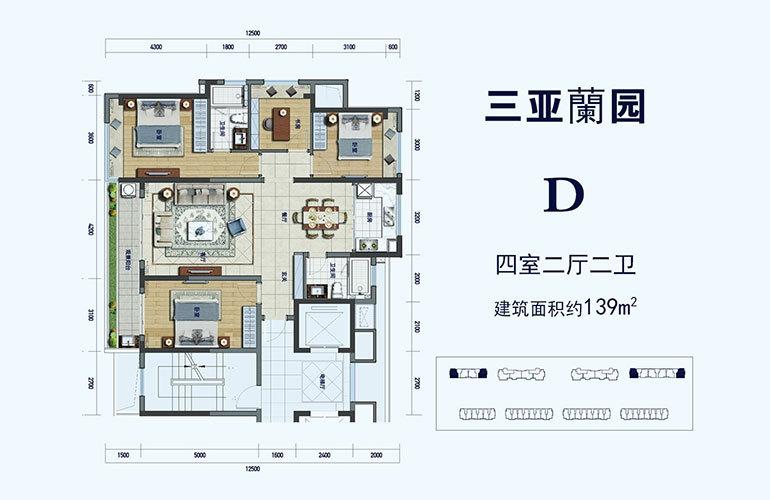 三亚蘭园 D户型 4室2厅2卫 建面139㎡