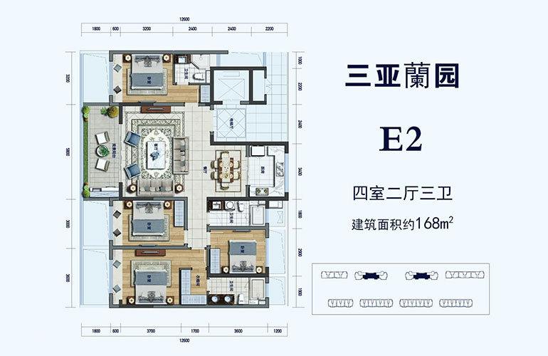 三亚蘭园 E2户型 4室2厅3卫 建面168㎡