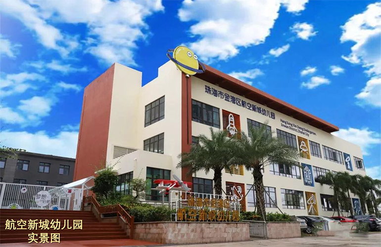 龙光玖誉湾 航空新城幼儿园