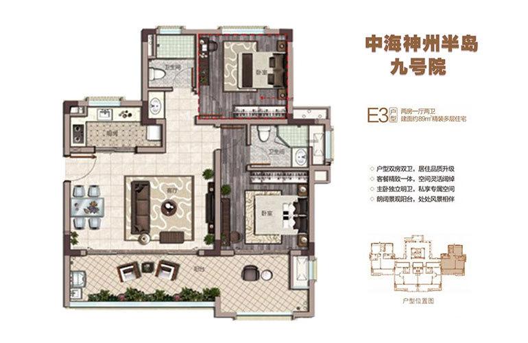 中海神州半岛 E3户型 2室1厅1卫 建面89㎡