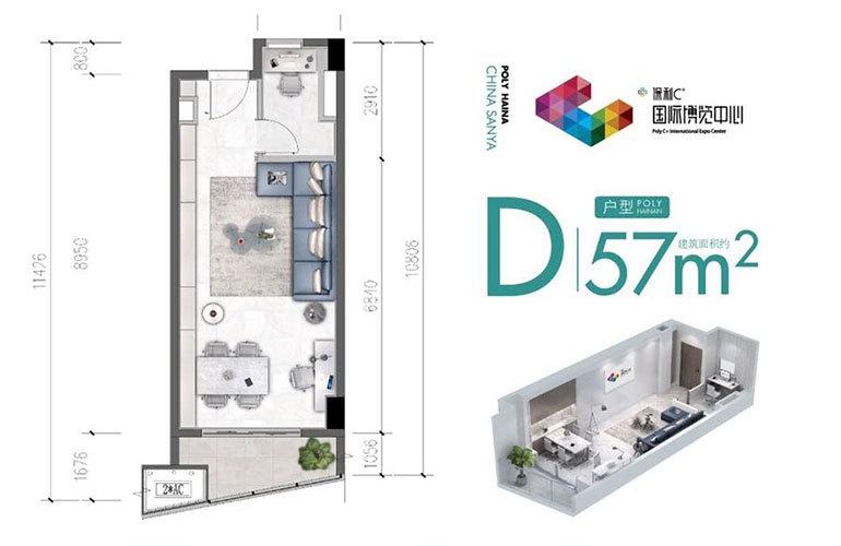 保利C+国际博览中心 D户型 1房2厅 建面57㎡