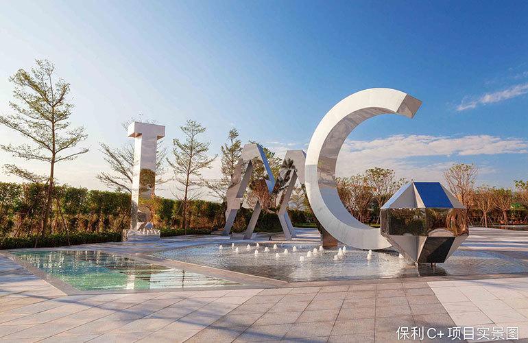 保利C+国际博览中心