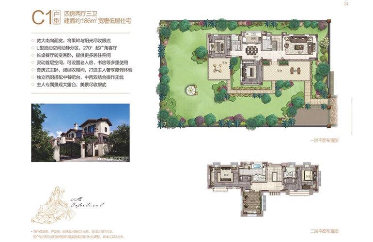 中海神州半岛 九号院 别墅C1户型 3室2厅3卫 建面186㎡